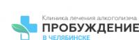 Клиника лечения алкоголизма «Пробуждение» в Челябинске